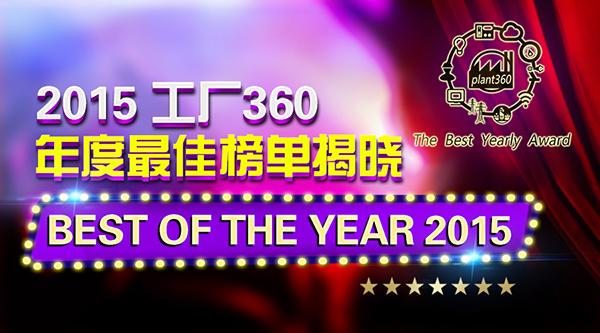360年度榜单揭晓