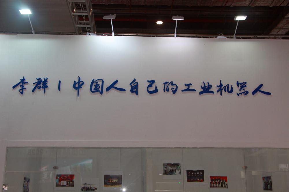 李群自动化现场展台
