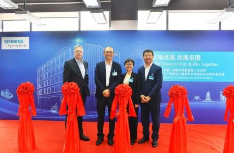 新闻图片_西门子在西安推进创新工业技术发展