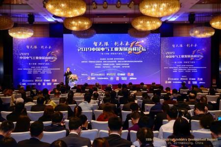 中国电气工业发展高峰论坛现场图2