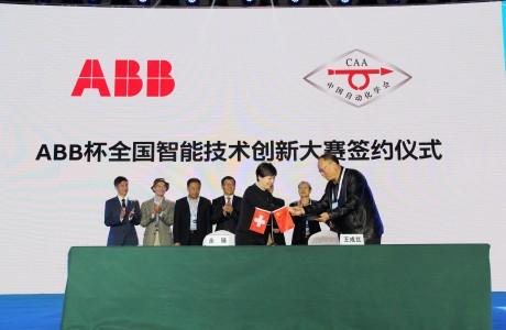 中国自动化学会副理事长王成红(右)与ABB(中国)有限公司副总裁余臻签约,正式启动2019ABB杯全国智能技术创新大赛