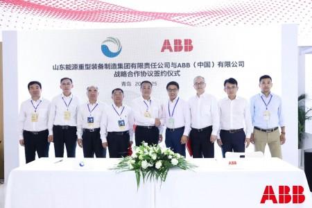 山东能源重型装备制造集团有限责任公司与ABB(中国)有限公司战略合作协议签约仪式