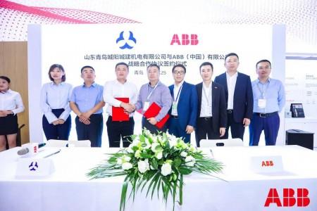 山东青岛城阳建机电有限公司与ABB(中国)有限公司战略合作协议签约仪式